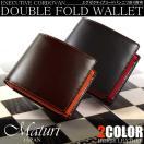 財布 メンズ 本革 コードバン 二つ折り財布 あすつく Maturi メンズ財布 エグゼクティブモデル ギフト プレゼント