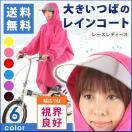 即納【送料無料】大きいつばの自転車 レイ...