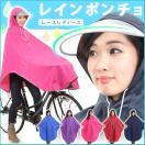 【送料無料】カゴすぽっり!レインコート ポンチョ レインウェア 自転車 レインポンチョ レディース