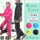 【送料無料】 レインコート 上下 セット 自転車 男女兼用 反射テープ付き 作業用 自転車用 大きいつば 帽子 フード レディース