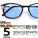 【全6色】 伊達メガネ サングラス スクウェア スクエア 薄い色 カラーレンズ メンズ レディース