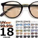 【全12色】 伊達メガネ サングラス 丸メガネ ボストン 薄い色 カラーレンズ メンズ レディース
