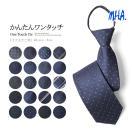 【メール便 送料無料】 ドット柄 ワンタッチネクタイ★Necktie メンズ レディース necktie MHA 30214