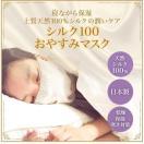 寝ている間もお肌と喉を保湿ケア♪おやすみマスクのおすすめを教えて!
