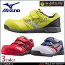 安全靴 ミズノ mizuno プロテクティブスニーカー C1GA1701 オールマイティLS マジックベルトタイプ