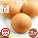 送料込み オーツ麦ふすまパン20個入 低糖質 パン 糖質制限 ダイエット ブランパン ロカボ 冷凍パン 糖質カット