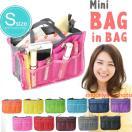Sサイズ バッグインバッグ 無地 小さめ ミニミニ バッグ 軽い 整理 仕切り バッグインバッグ (ar-MINI-MINIm)メール便送料無料