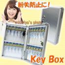鍵 鍵掛け キーボックス キーケース 壁フック 壁掛け 管理 (c80678)