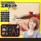 送料無料 工具セット 女性用 マルチ 工具 バッグ 女性のための工具セット (im-0592m)