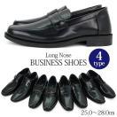 ビジネスシューズ メンズ 靴 紳士 メンズシューズ 紐 ローファー ビット ロングノーズ ビジネスシューズ (kh-380)送料無料