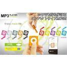 送料無料 MP3プレーヤー 本体 音楽 プレーヤー USB充電 microSDカード対応 MP3プレーヤー COMPACT アソート(pb-6302m)