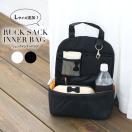 リュックインバッグ 収納 整理 整頓 仕分け ポケット バッグインバッグ インナーバッグ リュックインナーバッグ (rs-bag-342)