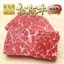 牛肉 ギフト 松阪牛A5ランク ステーキ 100g×2枚  牛肉 肉 和牛 黒毛和牛 松坂牛 ステーキ 赤身 ハネシタ 高級ステーキ