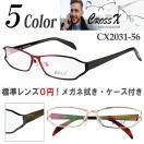 メガネ 度付き度なし眼鏡 サングラス ブルーライトカットレンズ対応めがね CROSS X/CX2031
