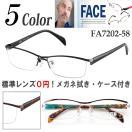 【数量限定!半額6,237円→3,118円!6/25まで】メガネ 度付き度なし眼鏡 サングラス ブルーライトカットレンズ対応めがね FACE/FA7202