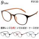 メガネ 度付き度なし眼鏡 サングラス ブルーライトカットレンズ対応めがね Poly+/P3133