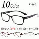 メガネ 度付き度なし眼鏡 サングラス ブルーライトカットレンズ対応めがね Poly+/P3140
