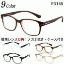 メガネ 度付き度なし眼鏡 サングラス ブルーライトカットレンズ対応めがね Poly+/P3145