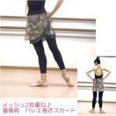 バレエ 巻きスカート バラ柄 2枚重ね 2種類