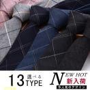 【メンズ】入社式にふさわしいシンプル&おしゃれなネクタイは?