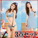 水着 レディース ビキニ ワンピース付き3点セット 人気のブルードット柄とチェック柄 mizugi11-2