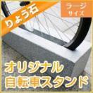 自転車スタンド 高級御影石 自転車止め キューブデザイン りょう石