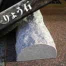 車止め 高級御影石 薪シンプルデザイン(幅45cm) りょう石
