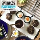 [あすつく][レビュー 特典付き]PRINCESS【Table Grill Pure】テーブルグリルピュア スパチュラ×6付/ホットプレート/セラミック/オシャレ