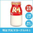 R1 飲むヨーグルト10本セット 宅配専用 送...