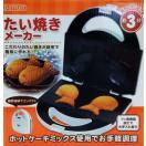 たい焼きメーカー D-STYLIST KK-00310[B]