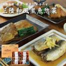 ギフト 三陸海彩 和風煮魚惣菜詰め合わせ さばの味噌煮 さんま生姜煮 ぶり大根 ...