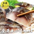 ギフト さば 金華あぶりしめさば 半身1枚入 3パック 金華サバ 鯖 三陸 魚 惣菜...