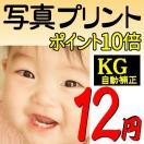 デジカメプリント・携帯プリント KG(はがき)サイズ 自動補正仕上げ 高画質写真現像印刷焼き増し注文 15.2cmX10.2cm