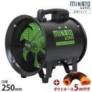 ミナト 排送風機 ダクトファン MDF-251A 《5mエアーダクト付きセット》 (口径250mm) [排風機 送風機 換気扇]