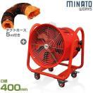 ミナト 大型送排風機 ダクトファン MDF-401B 《5mダクトホース付き》 (口径400mm) [排風機 送風機 換気扇 大型扇風機 工場扇]