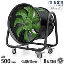 ミナト 大型送排風機 ダクトファン MDF-501B 本体のみ (ホース無し/口径500mm) [排風機 送風機 換気扇 大型扇風機 工場扇]