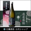 日本酒 白瀧酒造 純米大吟醸 湊屋藤助 1800ml