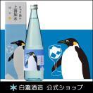 日本酒 白瀧酒造 ロック酒の上善如水 純米 ...