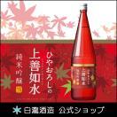 日本酒 白瀧酒造 ひやおろしの上善如水 純米吟醸 720ml