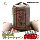 29年産  栃木県産ミルキークイーン30kg  ...