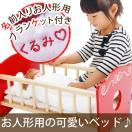 女の子 2歳 3歳 誕生日プレゼント 出産祝い ごっこ遊び 名前入りお人形用ブランケット付き ドールベッド