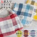 出産祝い 名入れ 今治タオル ハーフガーゼ 日本製 名前入り ブロックチェック・ミニギフトセット