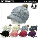 帽子送料無料 キャップ  レディース 防寒  レデース ニットキャップ メンズ ニット帽 ニットキャスケット レディース ぼうし ニットキャップ