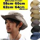 帽子 ハット 帽子 メンズ 大きい サファリ  帽子 メンズ ハット  帽子 レディース 大きい 64  ビック サイズ アドベンチャー アウトドア 帽子 日よけ