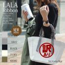 【訳あり】LALA Ribbon tote bag ララリボントートバッグレディース トートバックA4サイズ通勤マザーズバッグメール便送料無料