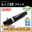リコー対応 リサイクルトナーキットタイプ28 ブラック【即納再生品】★送料無料★