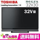 REGZA 32V30 東芝 REGZA 高画質スタイリッシュレグザ 32型 液晶テレビ/在庫即納・送料無料!(沖縄、離島除く)