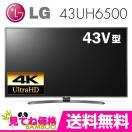 43UH6500 LGエレクトロニクス 43V型 4K対応 液晶テレビ/在庫即納・送料無料!(沖縄、離島除く)
