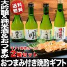 ギフト商品解体セール 24%OFF お得な2箱セット 日本酒 大特価 飲み比べ おつまみ晩酌セット