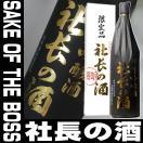 日本酒 社長の酒 吟醸酒 1800ml 2017年 母の日 父の日